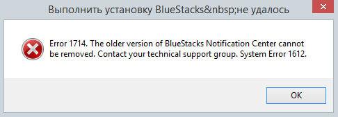 Как решается ошибка 1714 и ошибка 25000 в BlueStacks-02