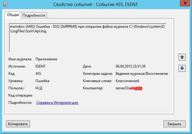 Как решается ошибка 490, ошибка 455, ошибка 489 в Windows Server 2012 R2-03