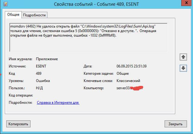 Как решается ошибка 490, ошибка 455, ошибка 489 в Windows Server 2012 R2-04
