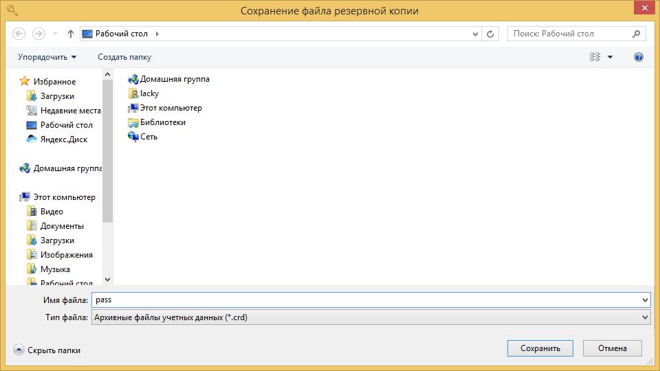 Как сохранить учетные данные windows в Windows 8.1 или Windows Server 2012 R2-06