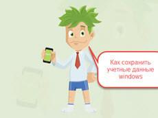 Как сохранить учетные данные windows в Windows 8.1 или Windows Server 2012 R2