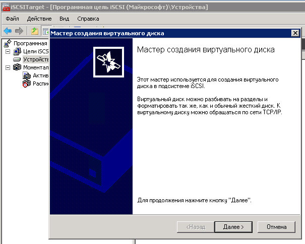 Как создать ISCSI диск в Windows Server 2008 R2-03