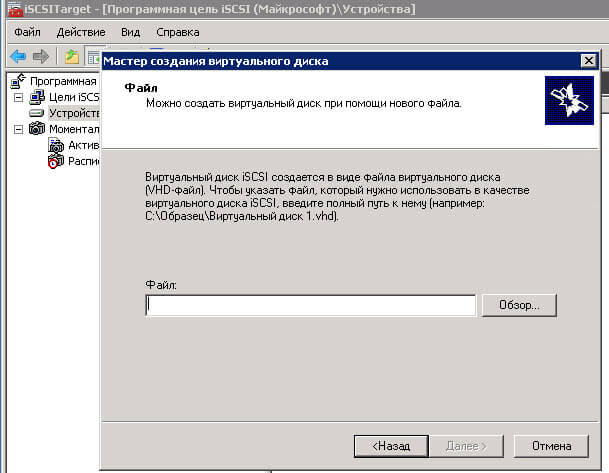Как создать ISCSI диск в Windows Server 2008 R2-04Как создать ISCSI диск в Windows Server 2008 R2-04
