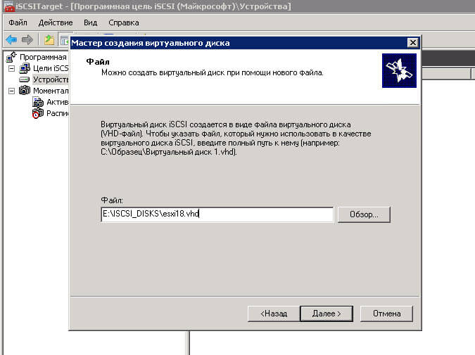 Как создать ISCSI диск в Windows Server 2008 R2-06