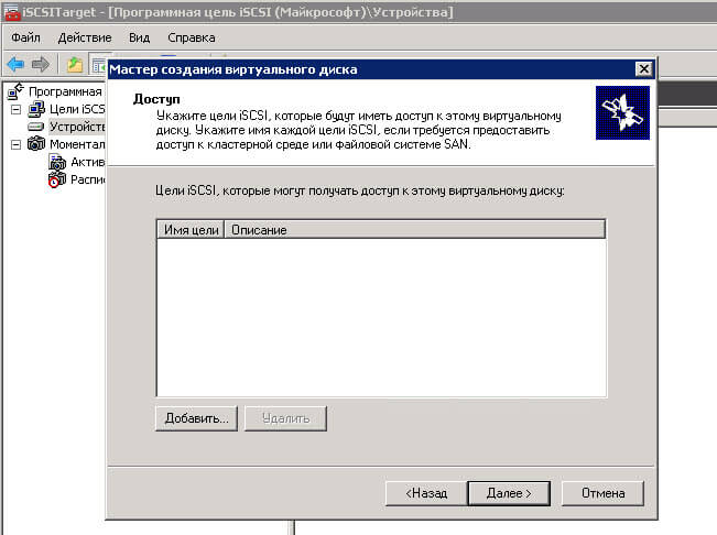 Как создать ISCSI диск в Windows Server 2008 R2-09