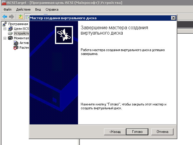Как создать ISCSI диск в Windows Server 2008 R2-10