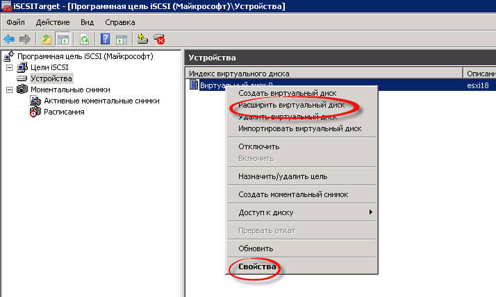 Как создать ISCSI диск в Windows Server 2008 R2-12