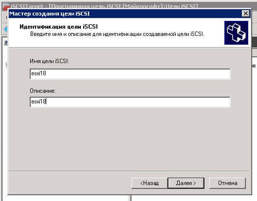 Как создать и подключить ISCSI диск из Windows Server 2008 R2 в VMware ESXI 5.5-06
