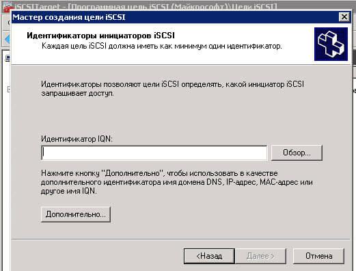 Как создать и подключить ISCSI диск из Windows Server 2008 R2 в VMware ESXI 5.5-07