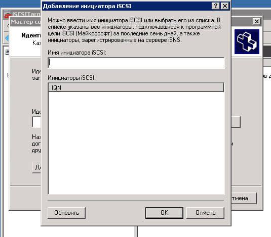Как создать и подключить ISCSI диск из Windows Server 2008 R2 в VMware ESXI 5.5-08