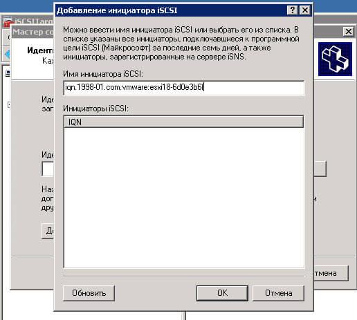 Как создать и подключить ISCSI диск из Windows Server 2008 R2 в VMware ESXI 5.5-12