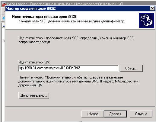 Как создать и подключить ISCSI диск из Windows Server 2008 R2 в VMware ESXI 5.5-13