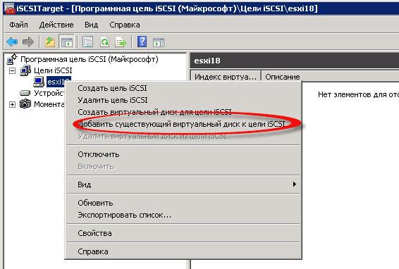Как создать и подключить ISCSI диск из Windows Server 2008 R2 в VMware ESXI 5.5-16