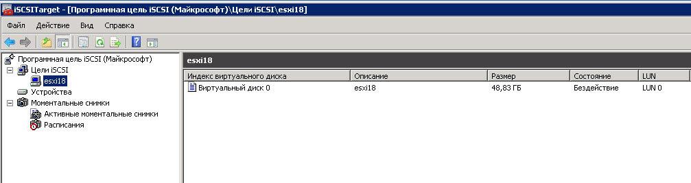 Как создать и подключить ISCSI диск из Windows Server 2008 R2 в VMware ESXI 5.5-19