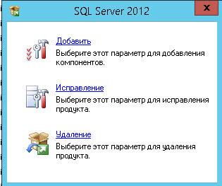 Как удалить SQL Server 2012-02