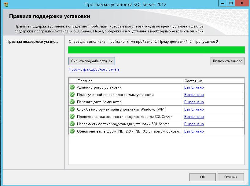 Как удалить SQL Server 2012-03