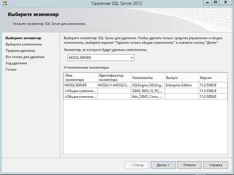 Как удалить SQL Server 2012-04