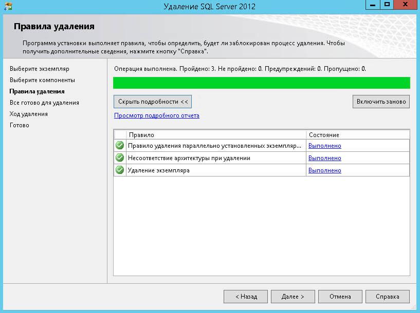 Как удалить SQL Server 2012-06