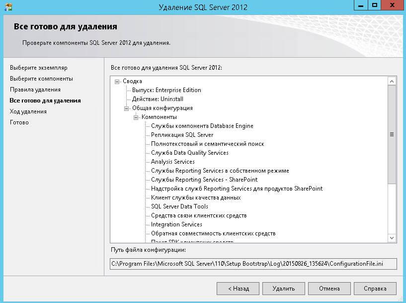 Как удалить SQL Server 2012-07