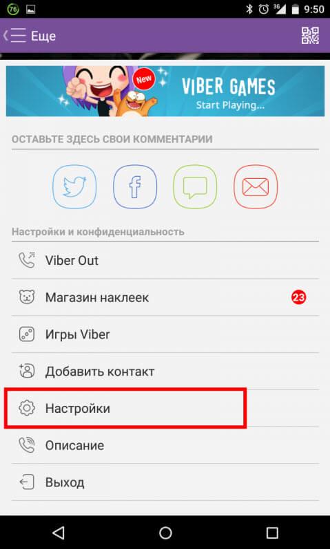 Как удалить аккаунт Viber с планшета или телефона-03