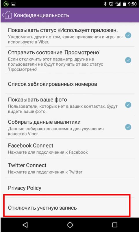 Как удалить аккаунт Viber с планшета или телефона-05