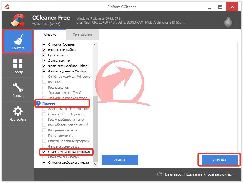 Как удалить папку Windows.old в Windows 10, Windows 8.1, Windows 7 с помощью ccleaner2