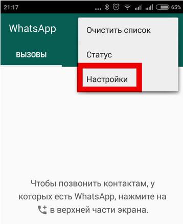 Как удалить свой аккаунт в WhatsApp Messenger на Android-02