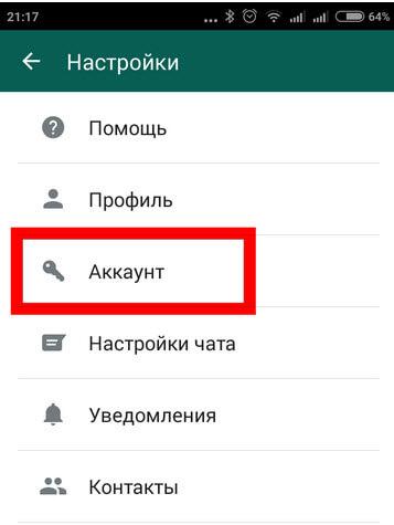 Как удалить свой аккаунт в WhatsApp Messenger на Android-03