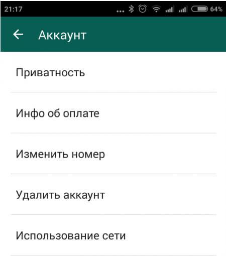 Как удалить свой аккаунт в WhatsApp Messenger на Android-04