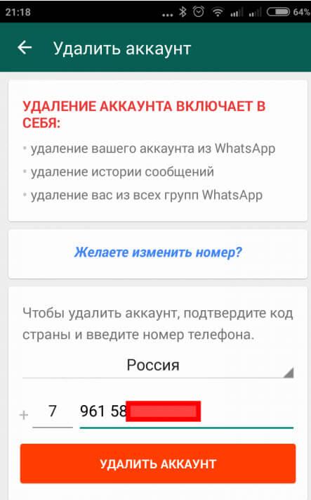 Как удалить свой аккаунт в WhatsApp Messenger на Android-05