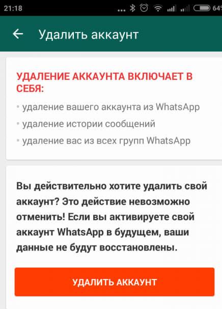 Как удалить свой аккаунт в WhatsApp Messenger на Android-06