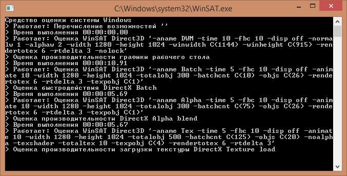 Как узнать оценку производительности системы в Windows 8.1-03