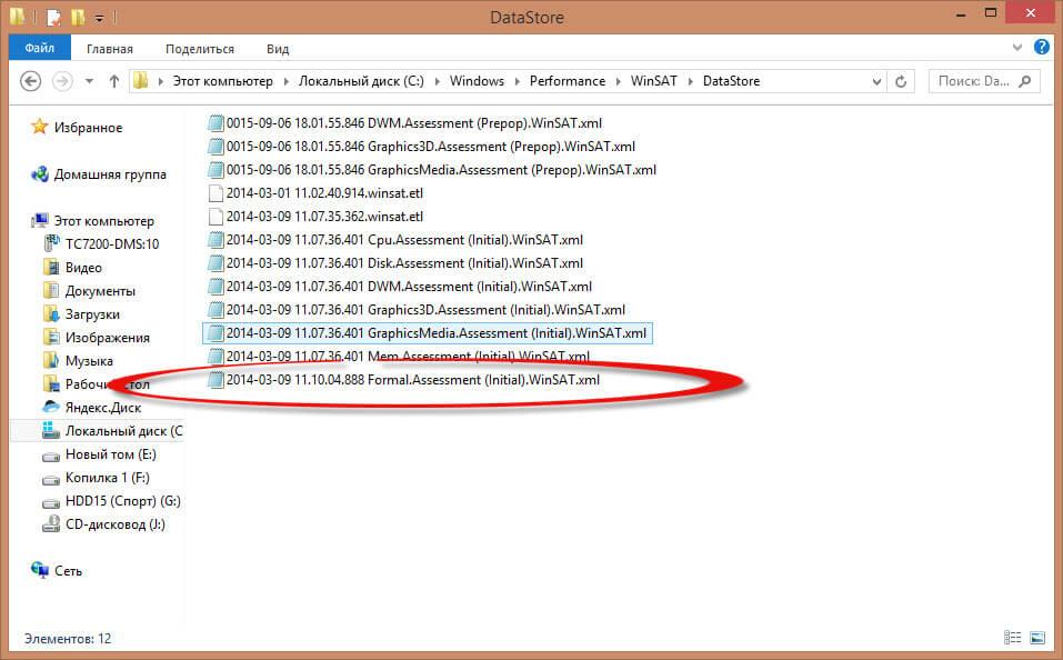 Как узнать оценку производительности системы в Windows 8.1-05