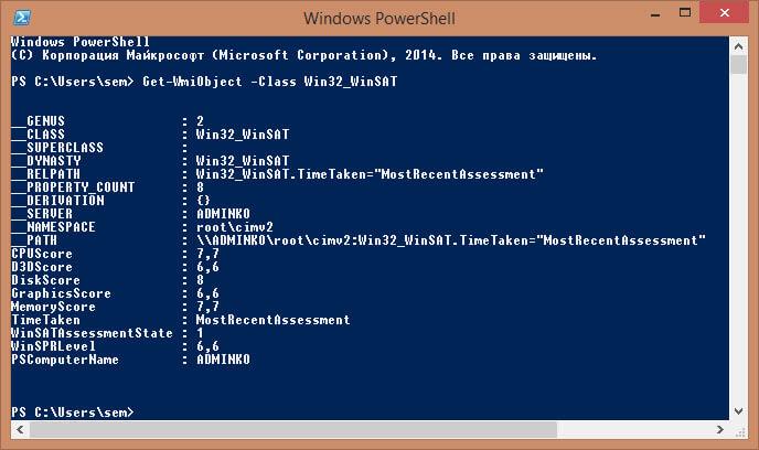 Как узнать оценку производительности системы в Windows 8.1-07