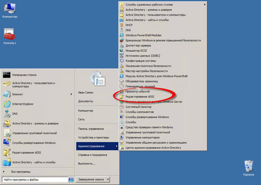 схемы Active Directory-01
