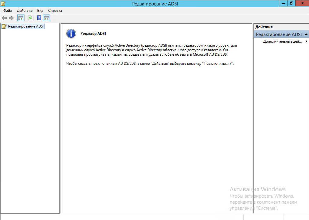 схемы Active Directory-03