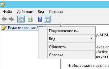 Как узнать текущую версию схемы Active Directory-04