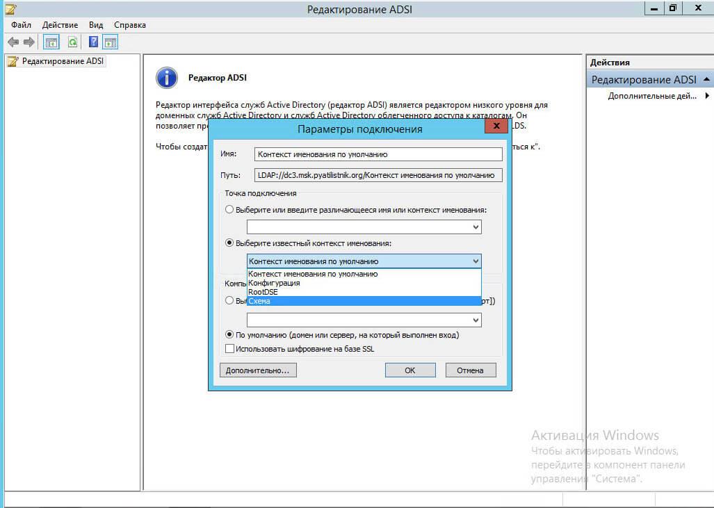 Как узнать текущую версию схемы Active Directory-05