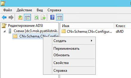 Как узнать текущую версию схемы Active Directory-06