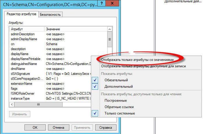 Как узнать текущую версию схемы Active Directory-08