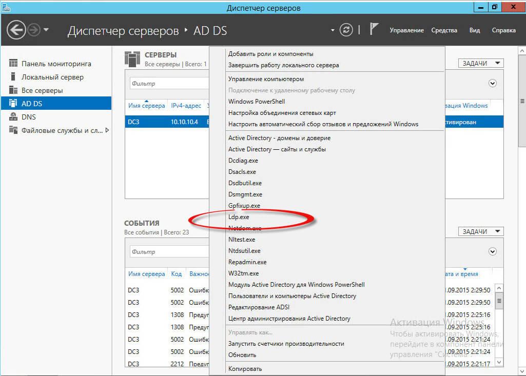 Как узнать текущую версию схемы Active Directory-10