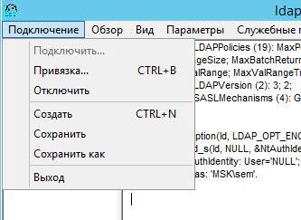 Как узнать текущую версию схемы Active Directory-13