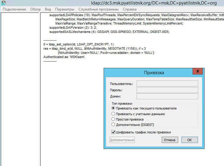 Как узнать текущую версию схемы Active Directory-14