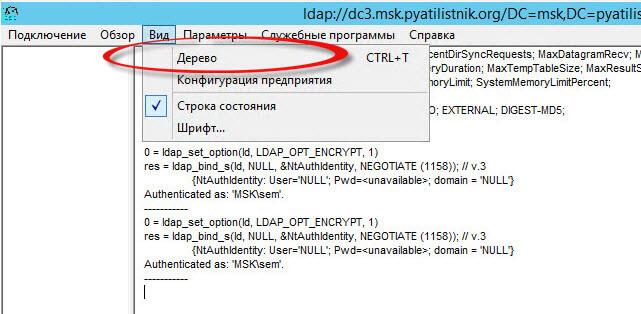 Как узнать текущую версию схемы Active Directory-15