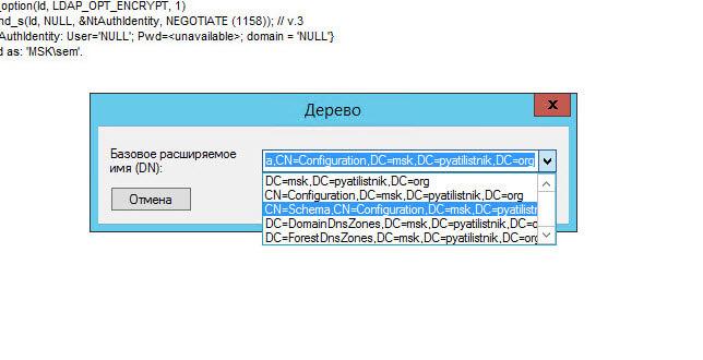 Как узнать текущую версию схемы Active Directory-16