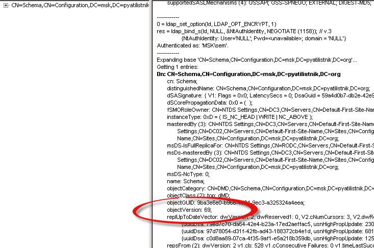 Как узнать текущую версию схемы Active Directory-17