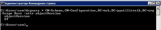 Как узнать текущую версию схемы Active Directory-20