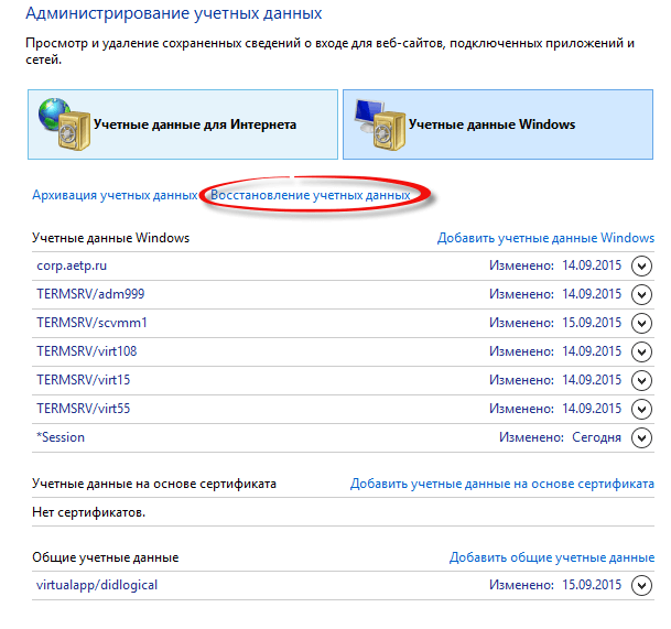 Как восстановить учетные данные windows в Windows 8.1 или Windows Server 2012 R2-01