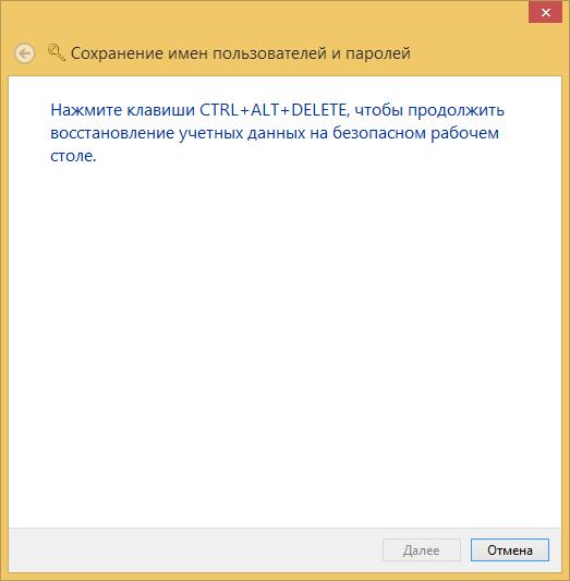 Как восстановить учетные данные windows в Windows 8.1 или Windows Server 2012 R2-04