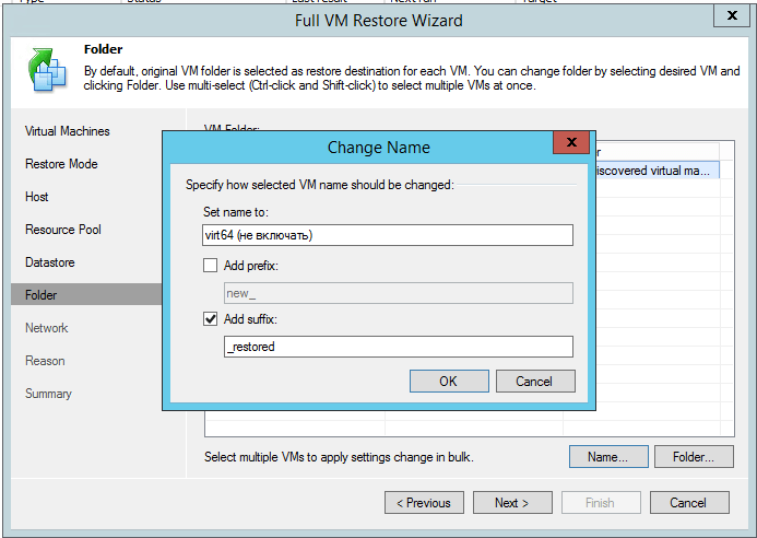 Как восстановить виртуальную машину в Veeam Backup & Replication 7-14